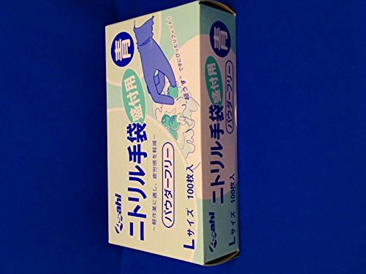 ペスト調停者音ニトリル手袋盛付用パウダーフリー ブルーLサイズ (100枚入)