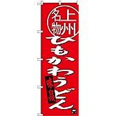 のぼり旗 ひもかわうどん上州名物 SNB-3947 (受注生産)
