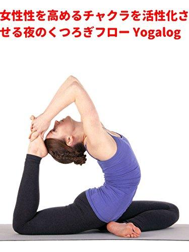 女性性を高めるチャクラを活性化させる夜のくつろぎフロー Yogalog