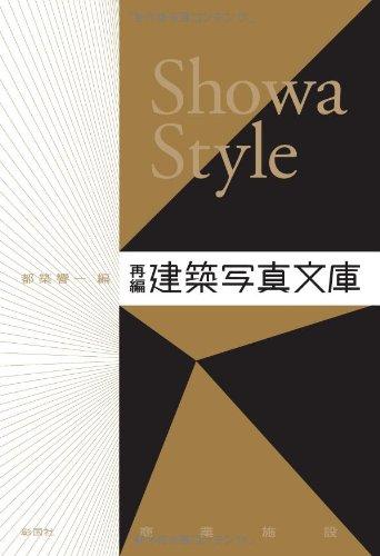 Showa Style―再編・建築写真文庫(商業施設)の詳細を見る