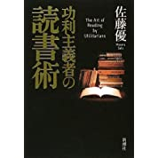 功利主義者の読書術