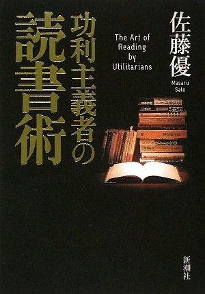 功利主義者の読書術の詳細を見る