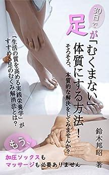 [鈴木邦昭]の30日で足が「むくまない体質」にする方法!: 「生活の質を高める実践栄養学」がすすめる足の浮腫み解消法とは?