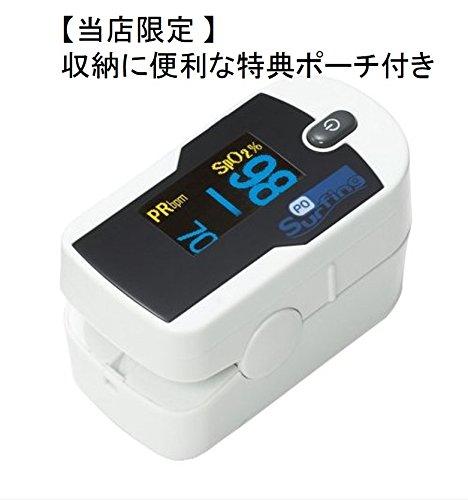 パルスオキシメータ サーフィンPO【特典ポーチ&血圧手帳付】...