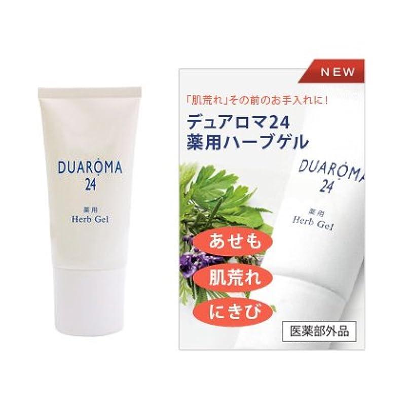 りリール合理的デュアロマ24 薬用ハーブゲル 70g (1本)