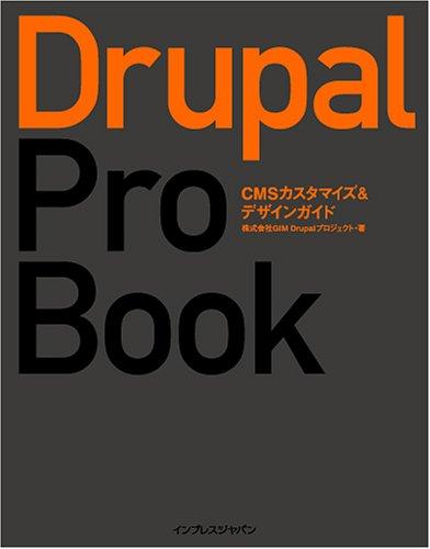 Drupal Pro Book CMSカスタマイズ&デザインガイドの詳細を見る