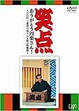 笑点 ありがとう円楽さん!~五代目 三遊亭円楽さんを偲ぶ映像集~[DVD]