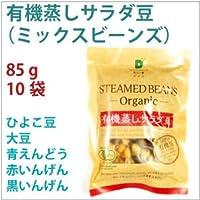 有機ビーンズ 有機蒸しサラダ豆 (ミックスビーンズ) 85g 10袋