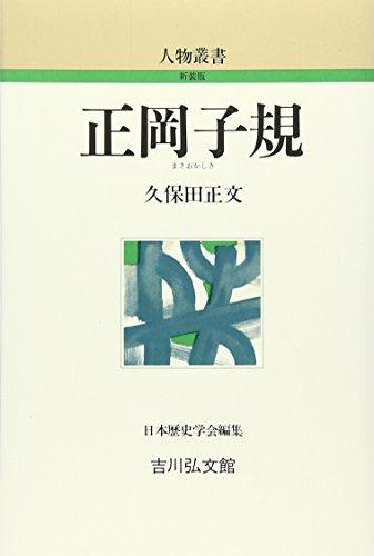 正岡子規 (人物叢書)