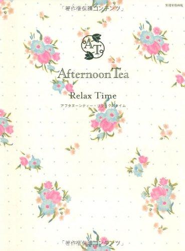 Afternoon Tea Relax Time (別冊家庭画報) —特別付録 オリジナル花柄ガーゼタオル付き