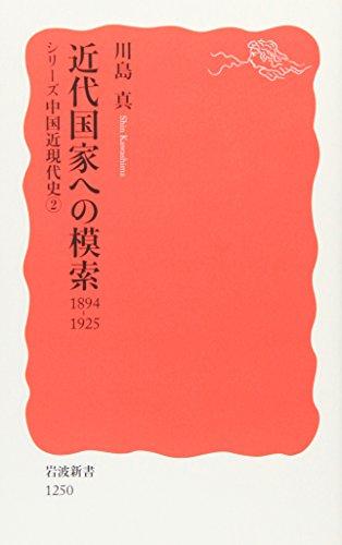 近代国家への模索 1894-1925〈シリーズ 中国近現代史 2〉 (岩波新書)の詳細を見る