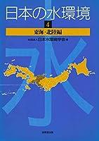 日本の水環境〈4〉東海・北陸編