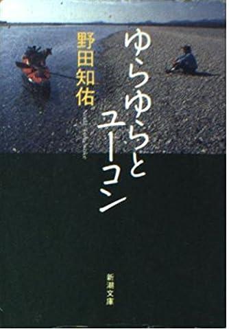 ゆらゆらとユーコン (新潮文庫)