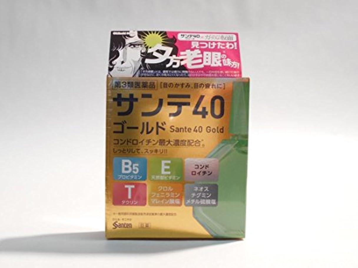 事実上西部パッチ【第3類医薬品】サンテ40ゴールド 12mL ×2