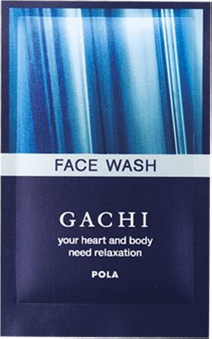 呼び起こす緊急マークされたPOLA(ポーラ) GACHI ガチ フェイスウォッシュ 洗顔料 業務用 パウチ ラミネート 400包