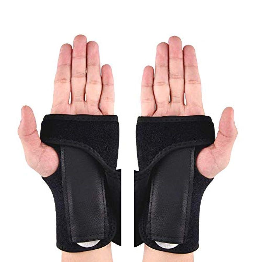 腱鞘炎サポーター 両手用ペア組 手首サポーター手根管症候群 手首固定 金属プレート 捻挫防止 痛み解消