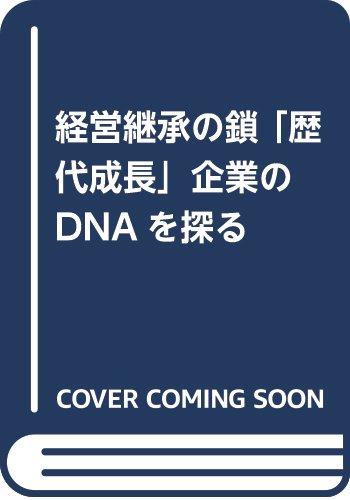 経営継承の鎖 「歴代成長」企業のDNAを探る