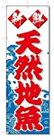 のぼり のぼり旗 新鮮 天然地魚(W600×H1800)