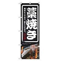 アッパレ のぼり 藁焼き 長持ち四方三巻縫製 2サイズ有 (レギュラー)