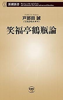 [戸部田誠(てれびのスキマ)]の笑福亭鶴瓶論(新潮新書)