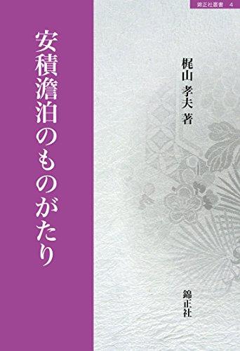 安積澹泊のものがたり (錦正社叢書)