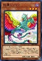 比翼レンリン ノーマル 遊戯王 サーキット・ブレイク cibr-jp034