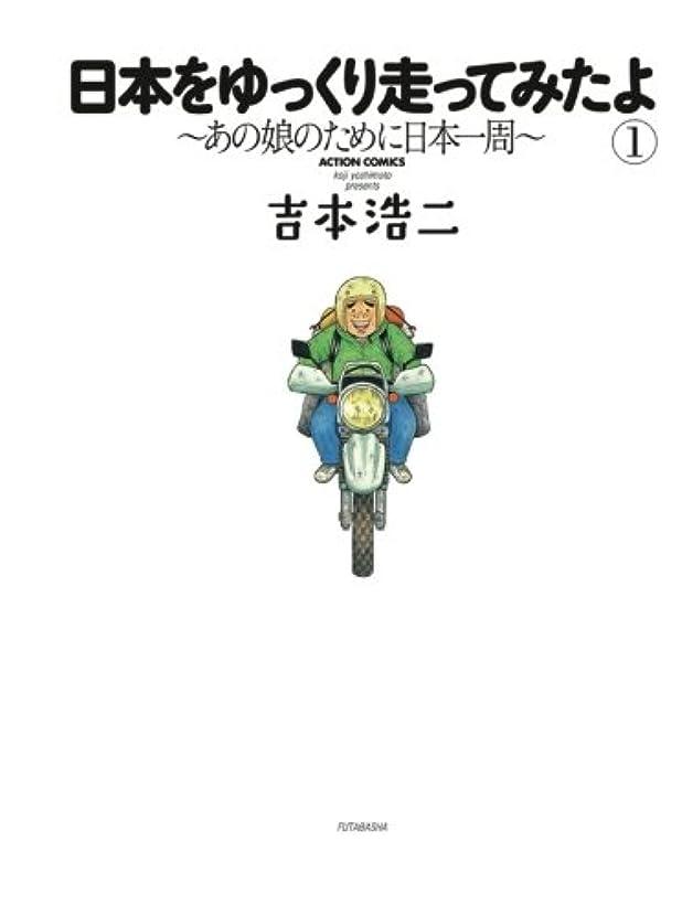 散歩優越ふりをする日本をゆっくり走ってみたよ(1) (漫画アクション)