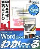 Microsoft Office Word 2003が わか~る(標準編)