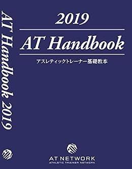 [ATネットワーク]のAT Handbook: アスレティックトレーナー基礎教本