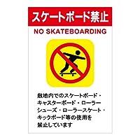 注意・禁止看板 スケートボード禁止【4】 (30cm✕45cm)