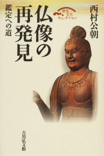 仏像の再発見―鑑定への道 (歴史文化セレクション)の詳細を見る