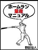 ホームラン量産マニュアル: 野球バッティングの理屈と具体的練習法