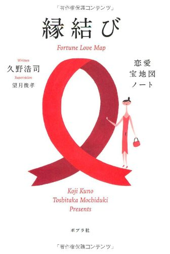 縁結び 恋愛宝地図ノート