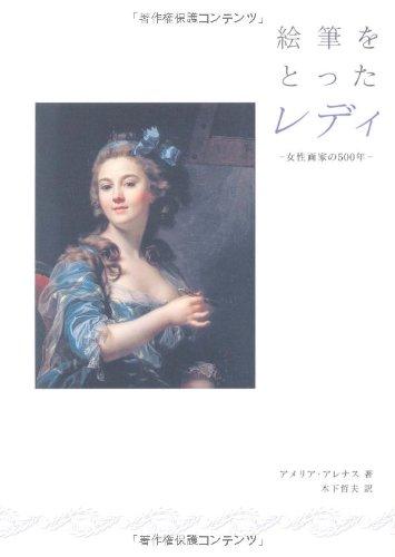 絵筆をとったレディ―女性画家の500年