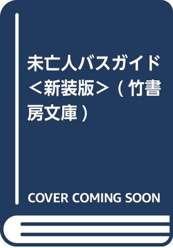 未亡人バスガイド<新装版> (竹書房文庫)