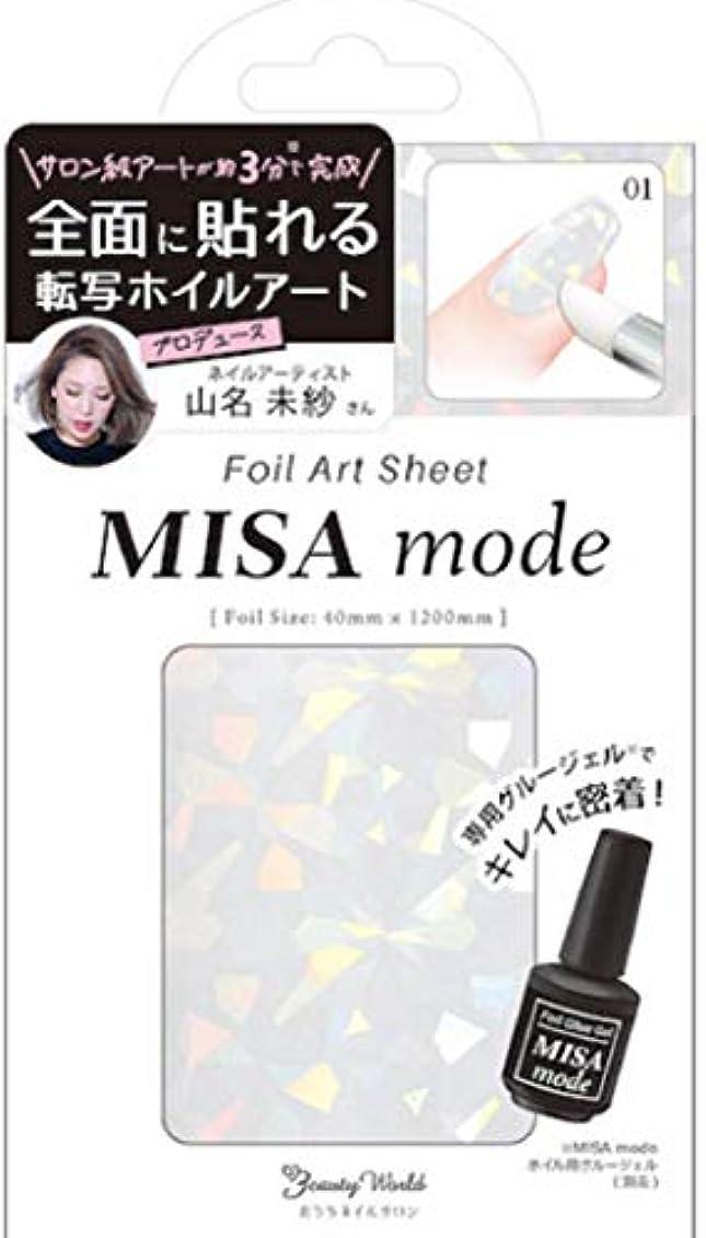 バッテリーお母さんエンゲージメントMISA mode 転写ホイル MIS481 オーロラシェル