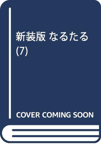 新装版 なるたる(7): KC DX