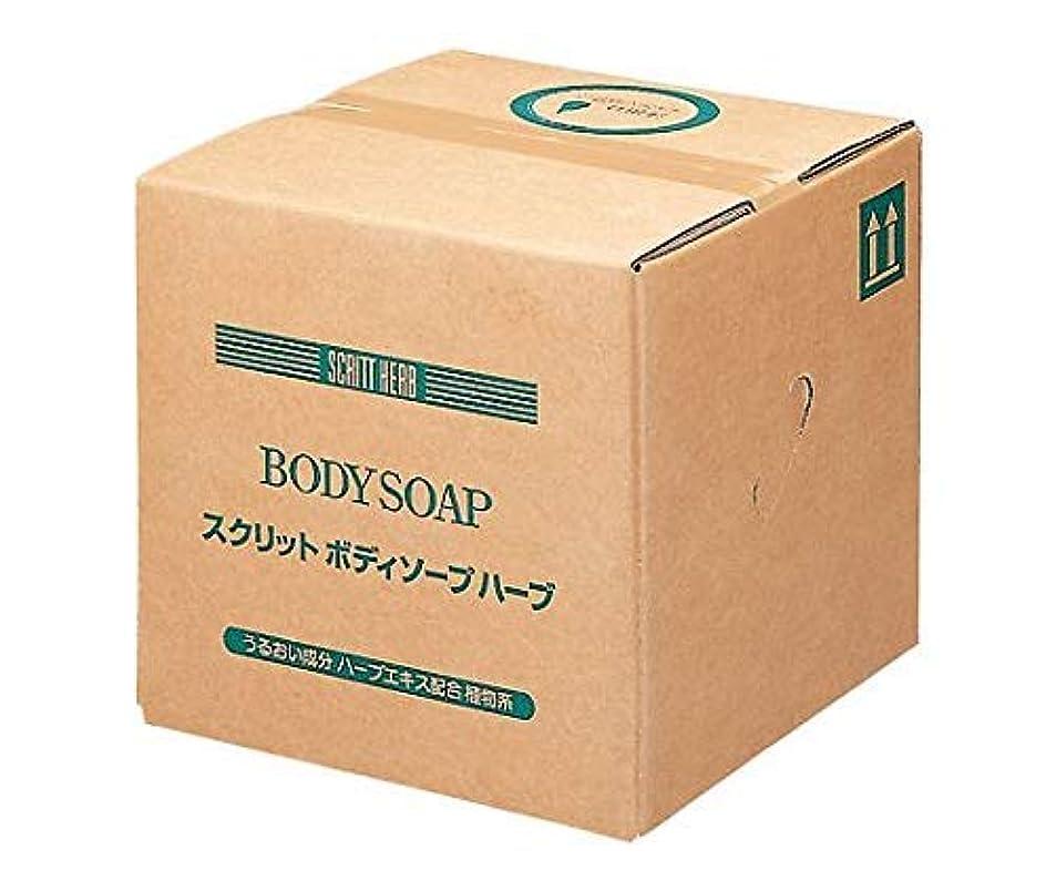 利点肖像画出くわす業務用 SCRITT(スクリット) ボディソープ 18L 熊野油脂 (コック付き)