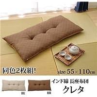 座布団 長座布団 綿100% 日本製 『クレタ』 ブラウン 約55×110cm 2枚組