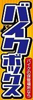 のぼり旗スタジオ のぼり旗 バイクボックス005 通常サイズH1800mm×W600mm