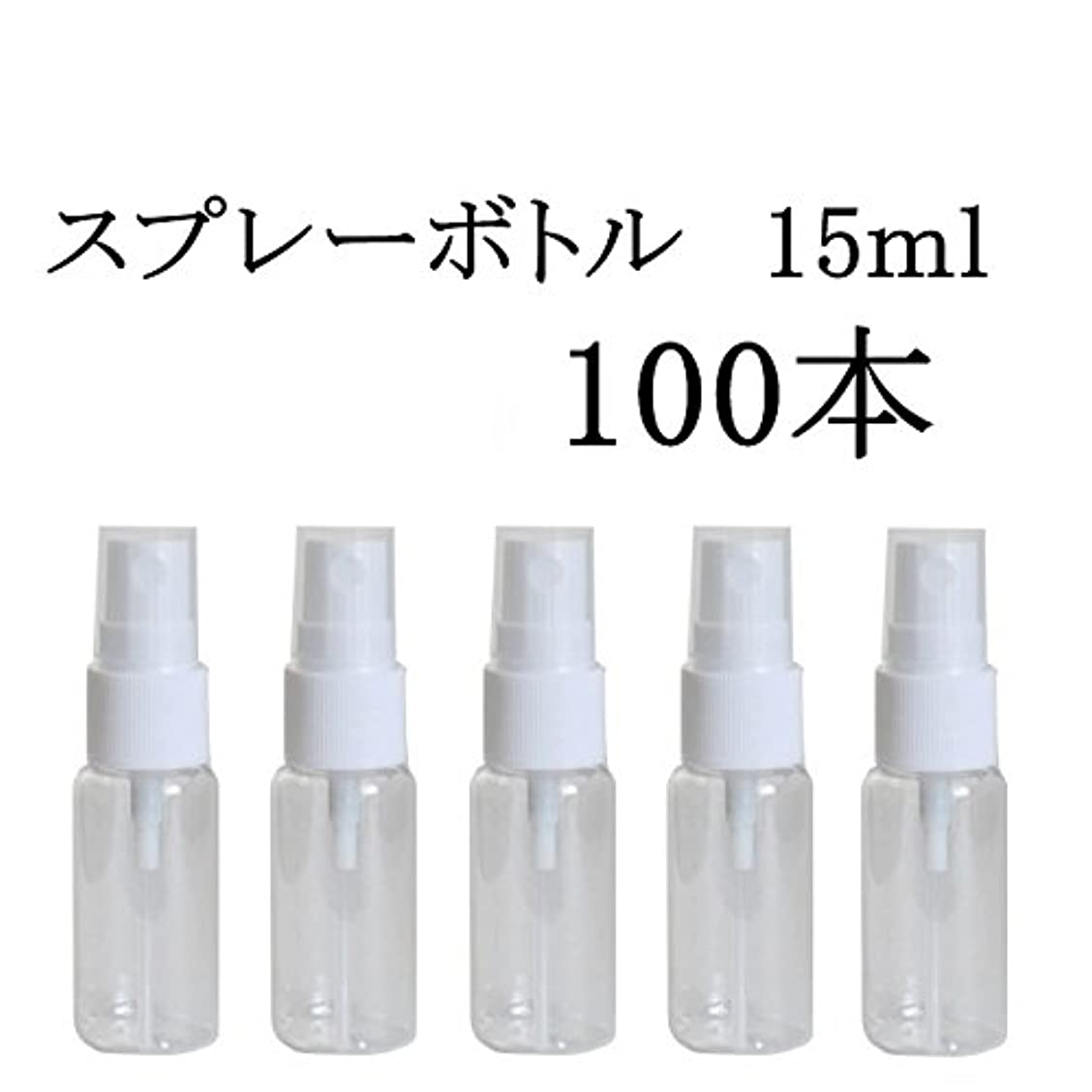 センブランス致命的銀happy fountain スプレーボトル 15ml 【100本】 プラスチック容器
