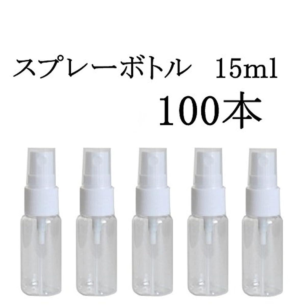 品揃え疲れた工夫するhappy fountain スプレーボトル 15ml 【100本】 プラスチック容器