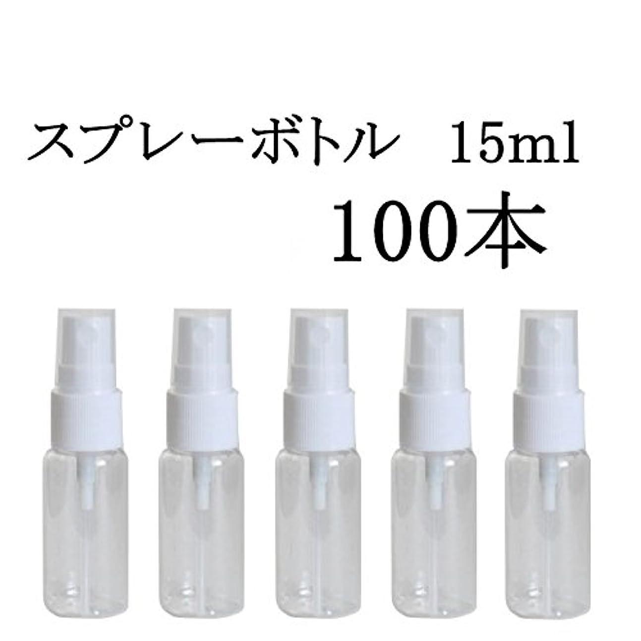 スクレーパー機知に富んだ実行happy fountain スプレーボトル 15ml 【100本】 プラスチック容器