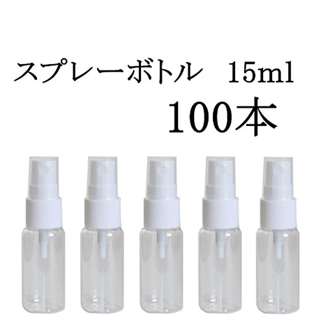 空洞母性ごみhappy fountain スプレーボトル 15ml 【100本】 プラスチック容器
