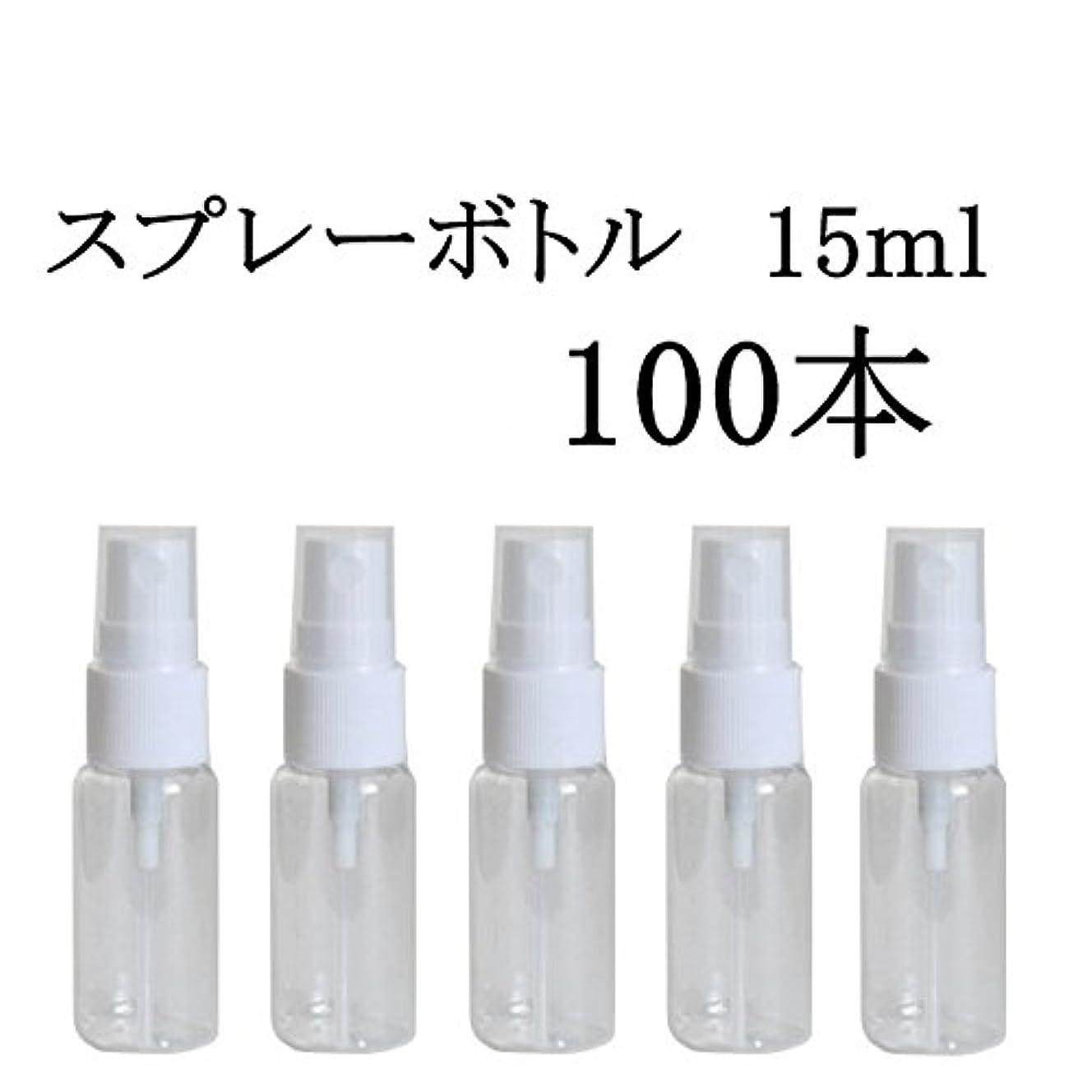 ささやきロッカー一定happy fountain スプレーボトル 15ml 【100本】 プラスチック容器