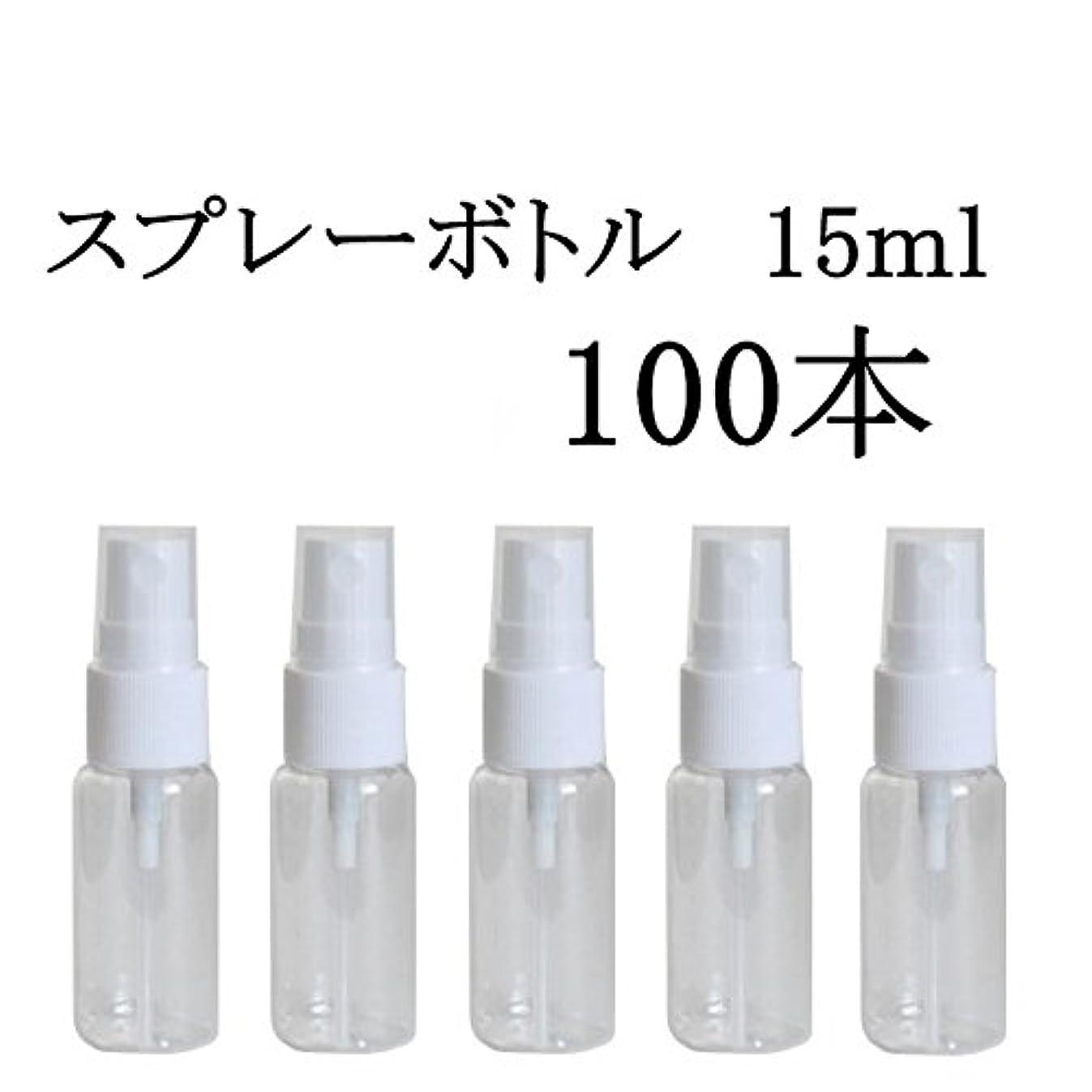 変化するあいまいサーフィンhappy fountain スプレーボトル 15ml 【100本】 プラスチック容器