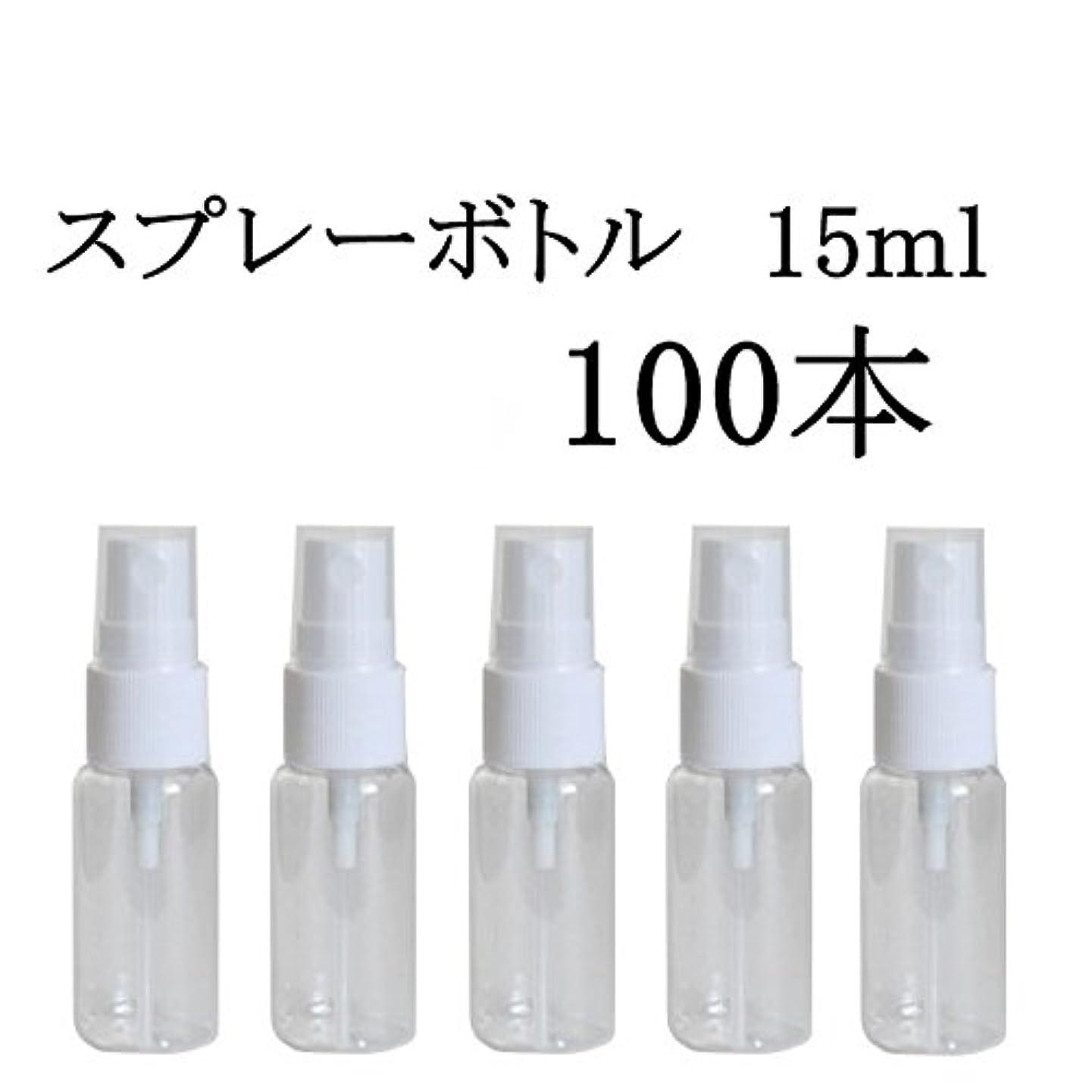 連続した肥料やさしくhappy fountain スプレーボトル 15ml 【100本】 プラスチック容器