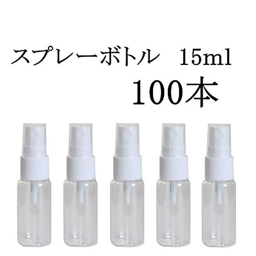 引っ張る晩餐送金happy fountain スプレーボトル 15ml 【100本】 プラスチック容器