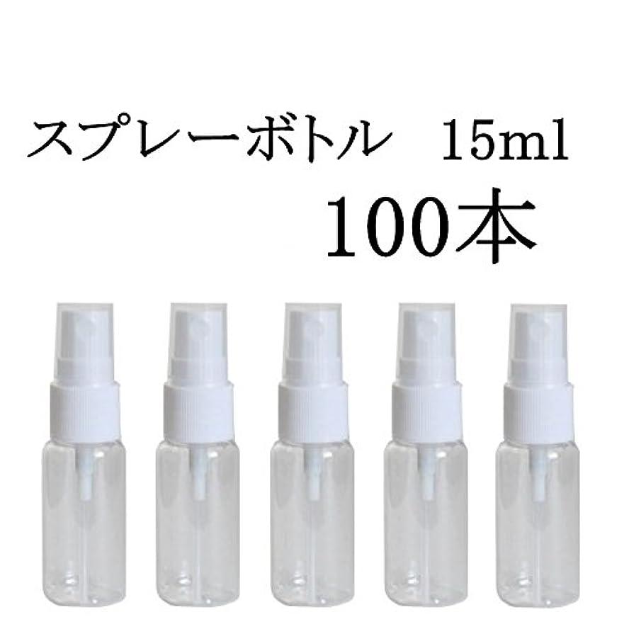 ヘア殺人緑happy fountain スプレーボトル 15ml 【100本】 プラスチック容器