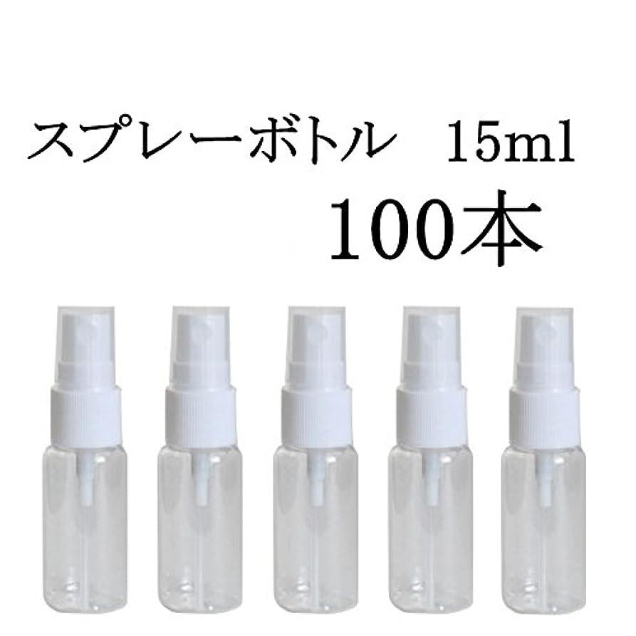 現象誓うマーティンルーサーキングジュニアhappy fountain スプレーボトル 15ml 【100本】 プラスチック容器